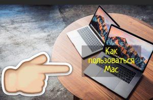 Как пользоваться Мак