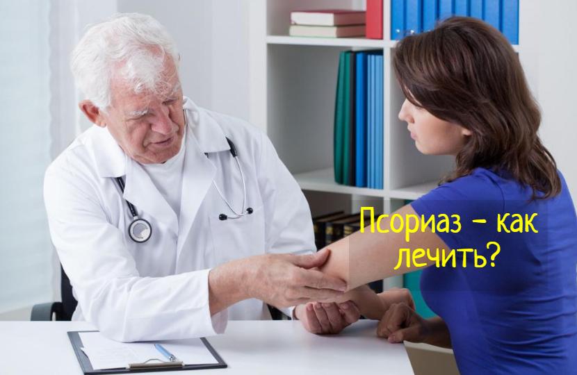 Псориаз – что делать, как лечить заболевание?