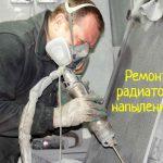 Ремонт радиаторов напылением - что делать?