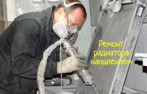 Ремонт радиатора напылением