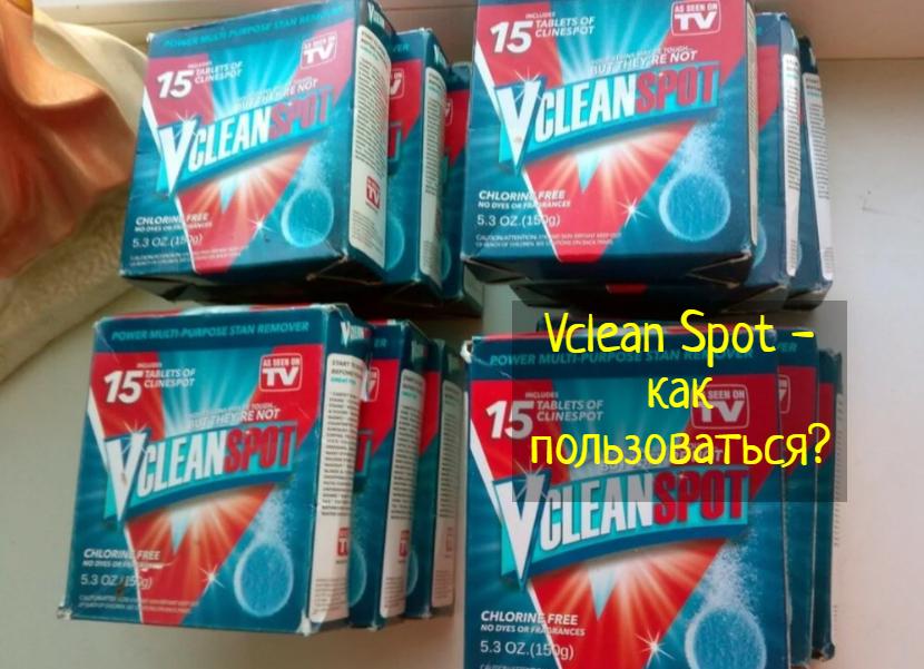 Vclean Spot – отзывы об универсальном чистящем средстве
