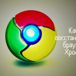 Как восстановить Chrome - что делать?