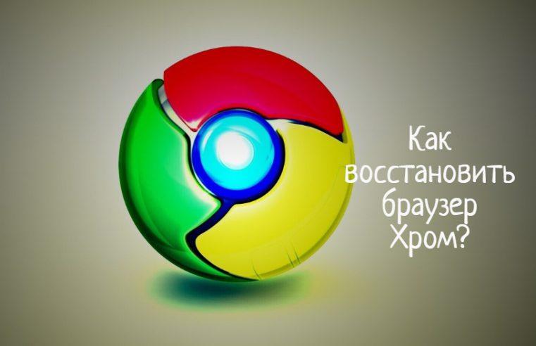 Как восстановить Chrome — что делать?