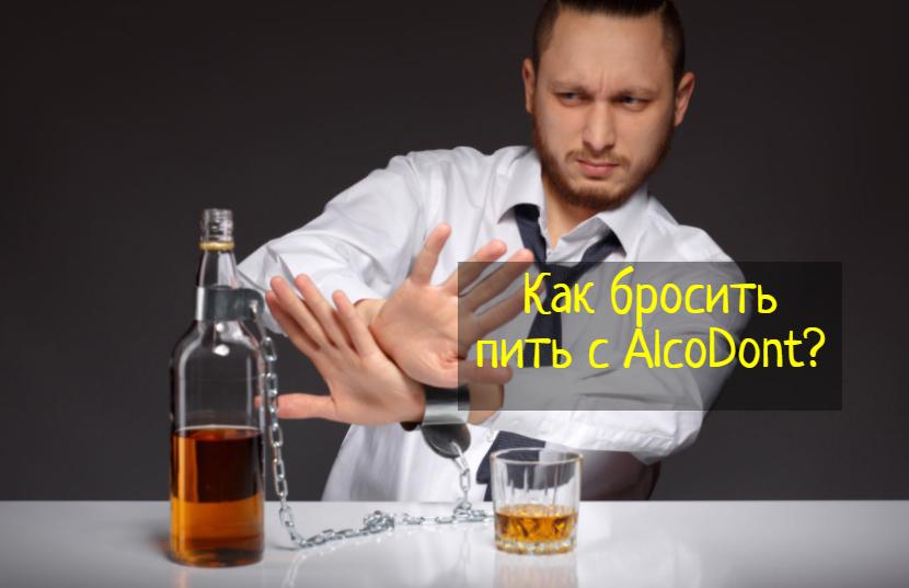 Alcodont – как избавиться от зависимости, победить алкоголизм?