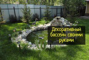 Декоративны бассейн