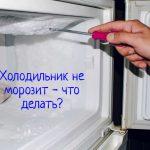 Что делать, если холодильник не морозит?
