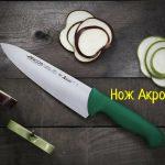 Нож Acros - что делать, как выбрать кухонный инструмент?