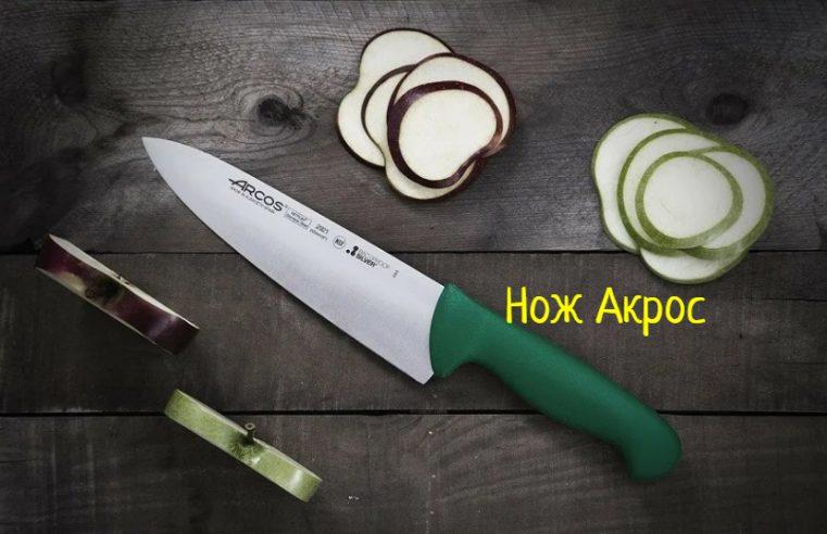 Нож Acros — что делать, как выбрать кухонный инструмент?