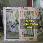 Из чего состоит цена пластикового окна - что делать, как не переплатить?