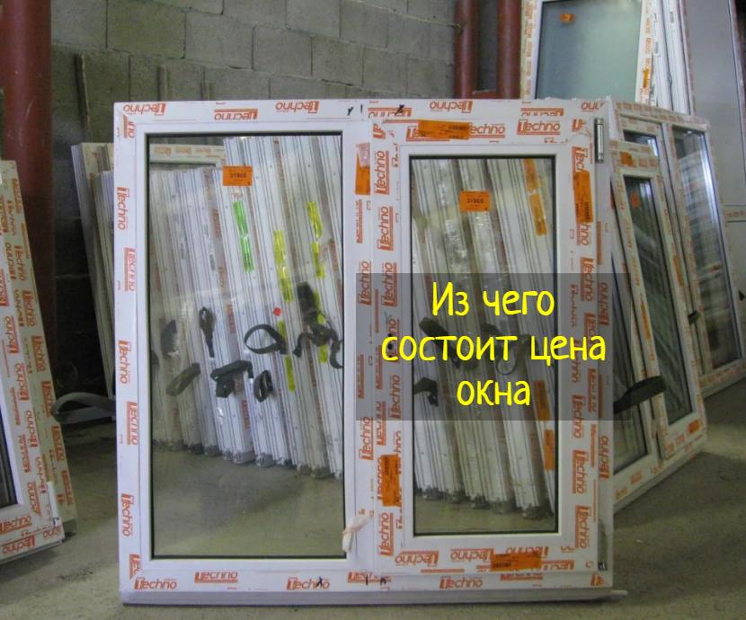 Из чего состоит цена пластикового окна — что делать, как не переплатить?