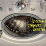 Плесень в стиральной машине - что делать?