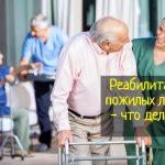 Реабилитация пожилых людей - что делать, как восстановиться?
