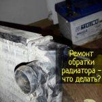 Ремонт обратки радиатора автомобиля - что делать?