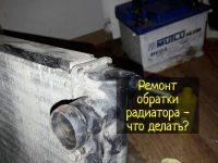 Ремонт обратки радиатора
