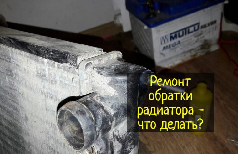 Ремонт обратки радиатора автомобиля — что делать?