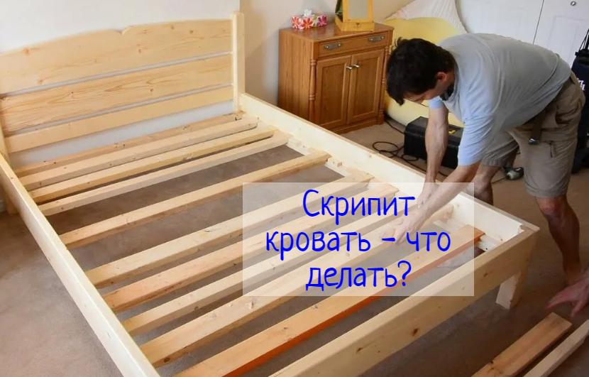 Что делать, если кровать скрипит?