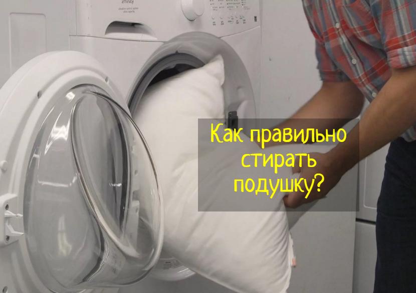 Нужно помыть подушки — что делать?