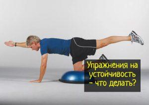 Упражнения на устойчивость