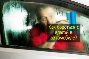 Влага в автомобиле