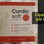CardioSoft – где купить, цена и отзывы о препарате от высокого давления