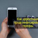 Как эффективно продезинфицировать телефон - что делать?