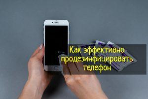 Как продезинфицировать телефон