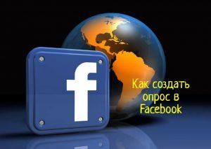 Как создать опрос фейсбук