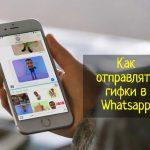 Как отправлять гифки в Whatsapp - что делать?