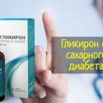 Гликирон от сахарного диабета – отзывы реальных покупателей