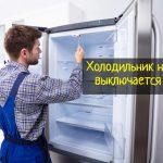 Холодильник продолжает работать - 6 лучших причин и решений, что делать?