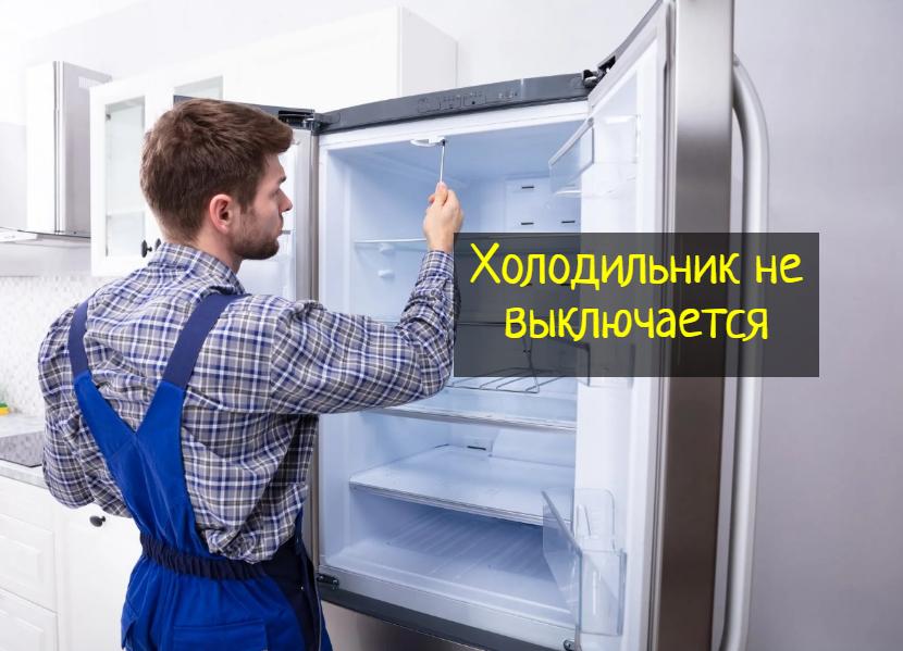 Холодильник продолжает работать — 6 лучших причин и решений, что делать?