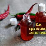 Как приготовить домашнее масло чили - что делать?