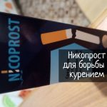 Никопрост (NicoProst) – инструкция по применению