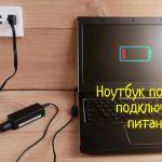 Можно ли оставлять ноутбук постоянно включенным в сеть?