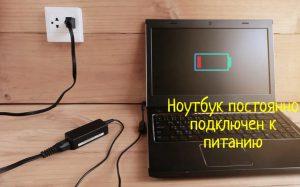 Ноутбук постоянно в Сети