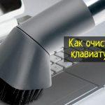 Как очистить липкую клавиатуру, не удаляя клавиши - что делать?