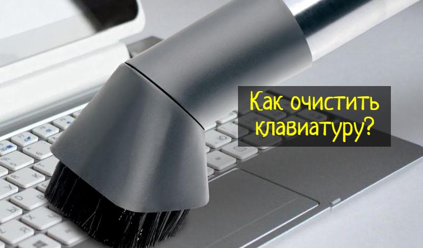 Как очистить липкую клавиатуру, не удаляя клавиши — что делать?