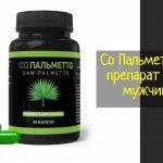 Со Пальметто (Saw Palmetto) – капсулы для мужского здоровья