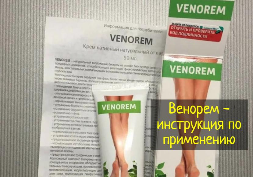 Мазь от варикоза Венорем – инструкция по применению