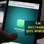 Как восстановить удаленные фотографии из WhatsApp - что делать?