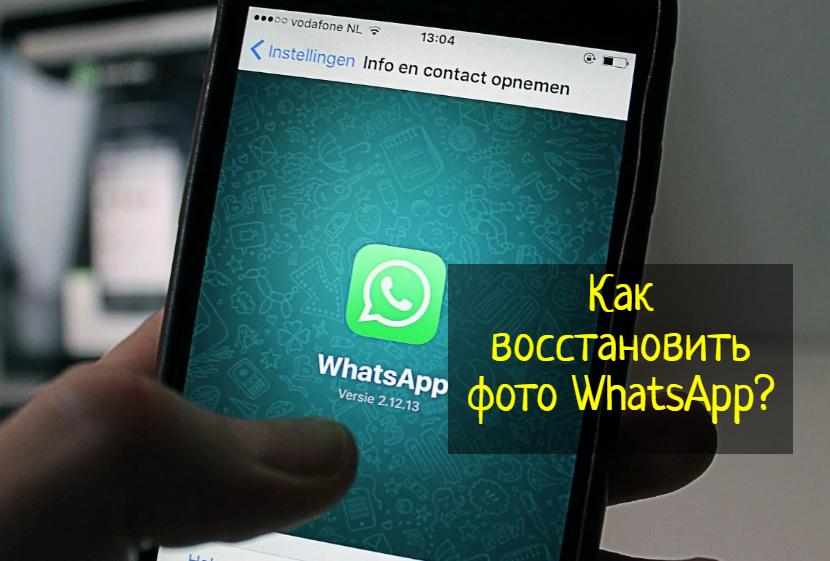 Как восстановить удаленные фотографии из WhatsApp — что делать?