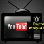 Как стереть историю поиска на YouTube - что делать?