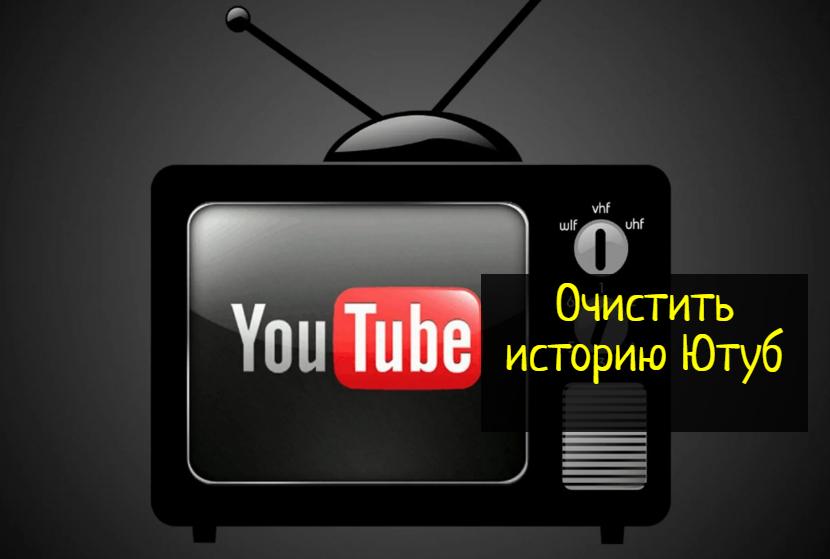 Как стереть историю поиска на YouTube — что делать?