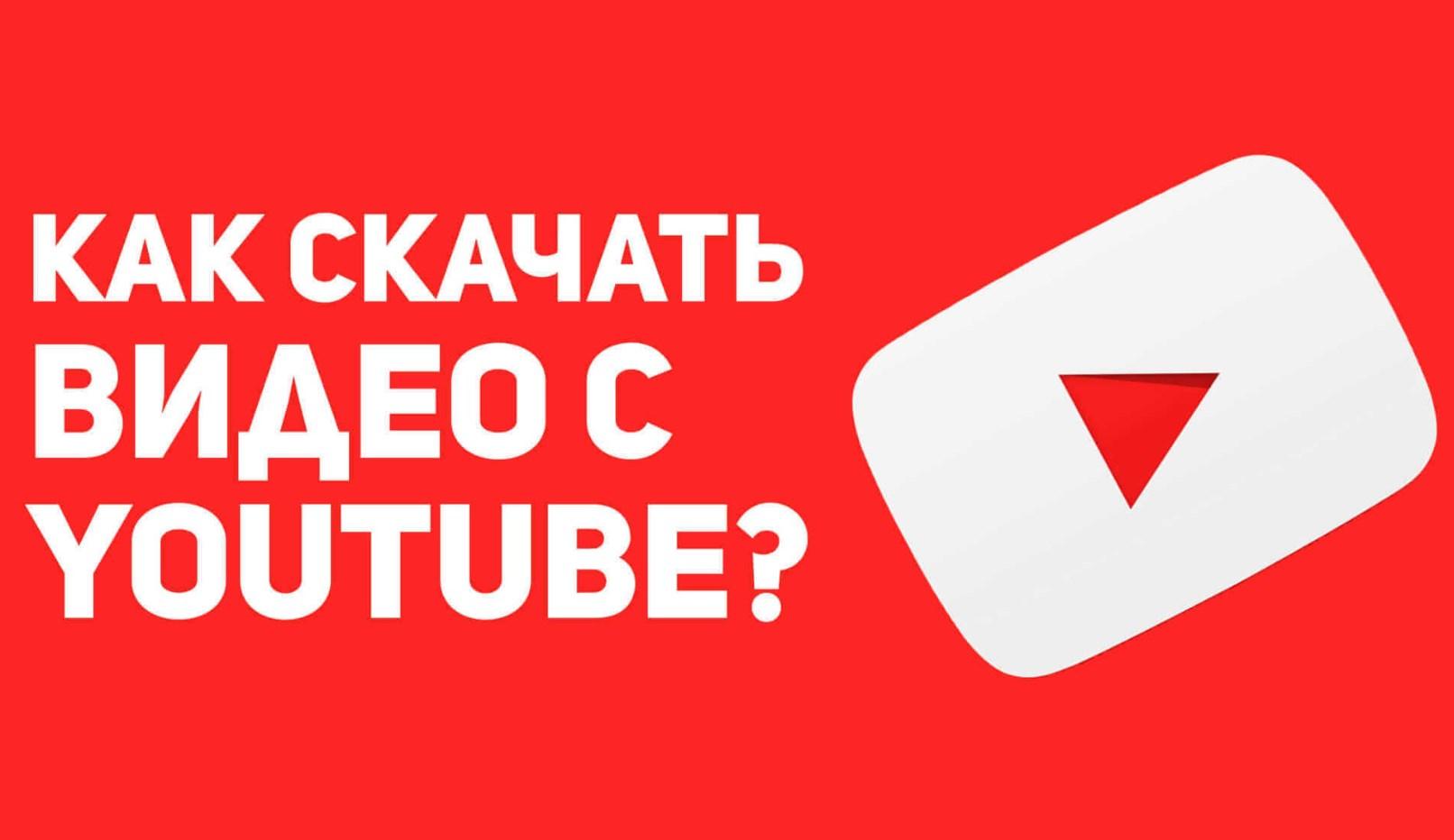 Как скачать видео с YouTube — что делать?