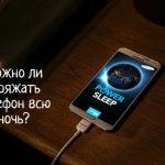 Можно ли заряжать телефон всю ночь?