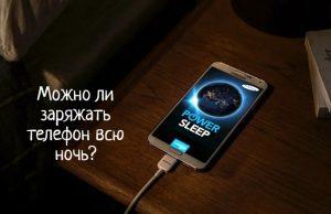 Заряжать телефон ночью