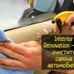 Interior Renovation – как восстановить салон автомобиля без химчистки