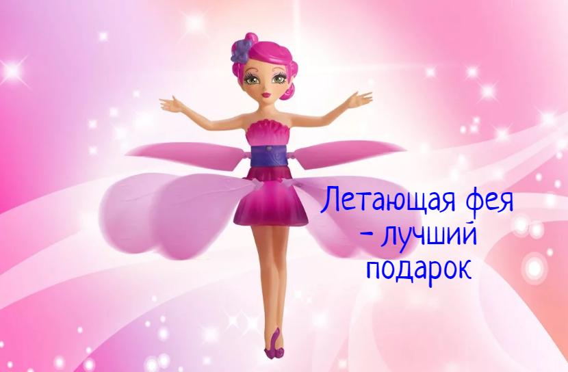 Летающая фея – что подарить ребенку, где купить