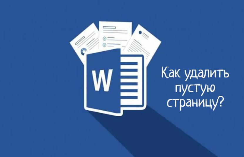 Как удалить страницу в Microsoft Word — что делать?