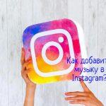 Как добавить музыку в свою историю в Instagram - что делать?